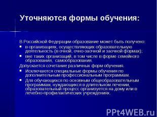 Уточняются формы обучения: В Российской Федерации образование может быть получен