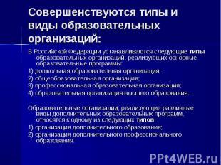 Совершенствуются типы и виды образовательных организаций: В Российской Федерации