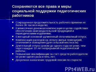 Сохраняются все права и меры социальной поддержки педагогических работниковСокра