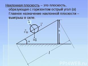 Наклонная плоскость – это плоскость, образующая с горизонтом острый угол (α) Гла