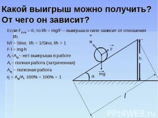 Какой выигрыш можно получить? От чего он зависит? Если Fтр,сопр = 0, то l/h = mg