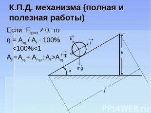 К.П.Д. механизма (полная и полезная работы) Если Fтр,сопр ≠ 0, то η = Amg / AF ·