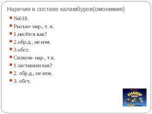 Наречия в составе каламбуров(омонимия) №618. Рысью- нар., т. к. 1.несётся как? 2