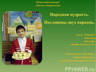 Областной конкурс «Мы исследователи» Народная мудрость. Пословицы двух народов.