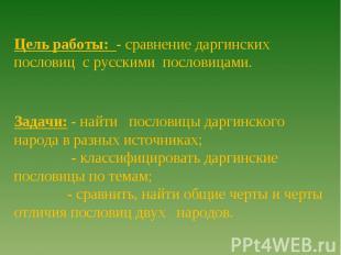 Цель работы: - сравнение даргинских пословиц с русскими пословицами. Задачи: - н
