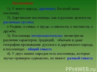 Заключение 1). У моего народа, даргинцев, богатый запас пословиц; 2). Даргинские