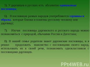 5). У даргинцев и русских есть абсолютно одинаковые пословицы; 6). В пословицах