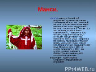 Манси. МАНСИ - народ в Российской Федерации, коренное население Ханты-Мансийског