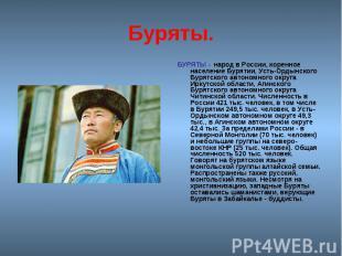 Буряты. БУРЯТЫ - народ в России, коренное население Бурятии, Усть-Ордынского Бур