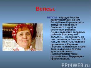 Вепсы. ВЕПСЫ - народ в России. Живут группами на юге Республики Карелия (юго-зап