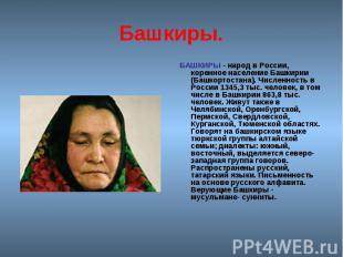 Башкиры. БАШКИРЫ - народ в России, коренное население Башкирии (Башкортостана).