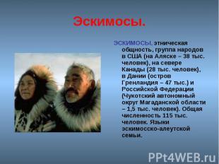Эскимосы. ЭСКИМОСЫ, этническая общность, группа народов в США (на Аляске – 38 ты