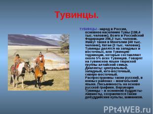 Тувинцы. ТУВИНЦЫ - народ в России, основное население Тувы (198,4 тыс. человек).