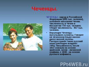 Чеченцы. ЧЕЧЕНЦЫ - народ в Российской Федерации (899 тыс. человек), основное нас