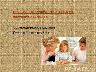 Специальные учреждения для детей школьного возраста: Логопедический кабинет Спец