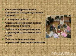 Сочетание фронтальных, групповых и индивидуальных занятий Словарная работа Специ