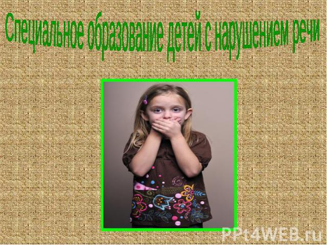 Специальное образование детей с нарушением речи