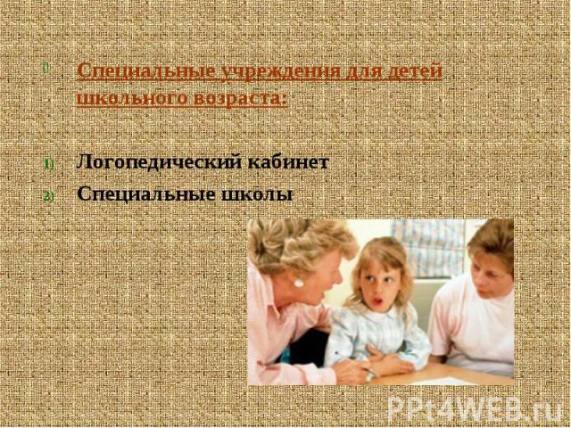 Специальные учреждения для детей школьного возраста: Логопедический кабинет Специальные школы