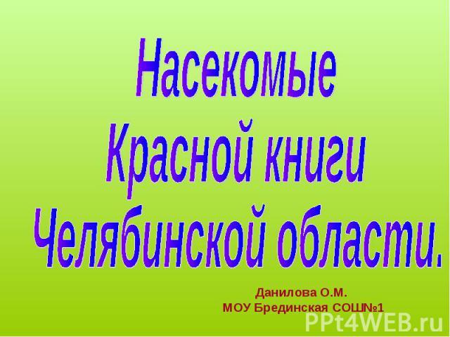 Насекомые Красной книги Челябинской области Данилова О.М. МОУ Брединская СОШ№1