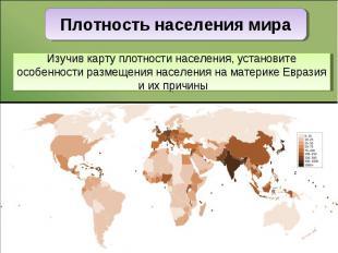 Плотность населения мира Изучив карту плотности населения, установите особенност