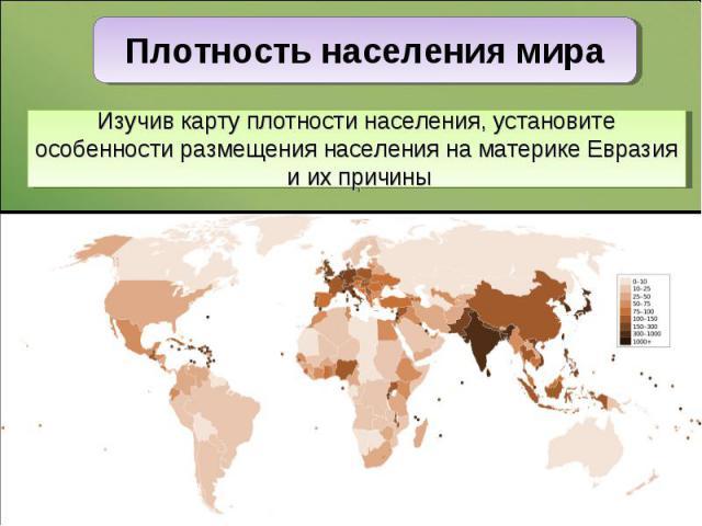 Плотность населения мира Изучив карту плотности населения, установите особенности размещения населения на материке Евразия и их причины