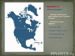 Задания 1,2 «Роза ветров» 1. Нанесите на контурную карту крайние точки Северной
