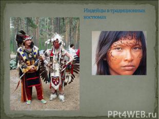 Индейцы в традиционных костюмах