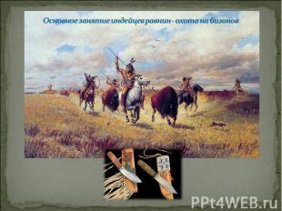 Основное занятие индейцев равнин - охота на бизонов