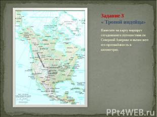 Задание 3 « Тропой индейца»Нанесите на карту маршрут сегодняшнего путешествия по