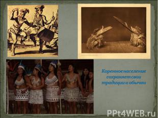 Коренное население сохраняет свои традиции и обычаи