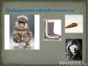 Традиционная одежда эскимосов