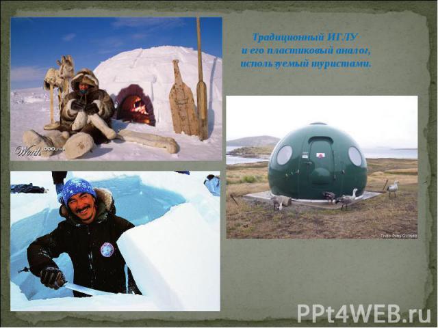 Традиционный ИГЛУ и его пластиковый аналог, используемый туристами.