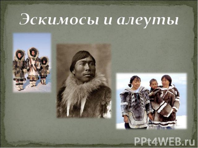 Эскимосы и алеуты