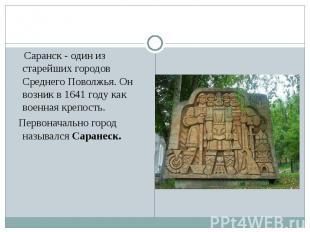 Саранск - один из старейших городов Среднего Поволжья. Он возник в 1641 году как