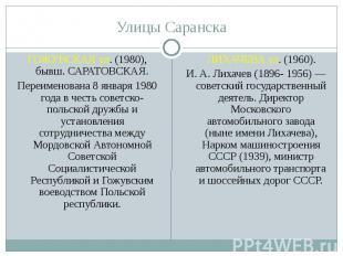 Улицы Саранска ГОЖУВСКАЯ ул. (1980), бывш. САРАТОВСКАЯ. Переименована 8 января 1