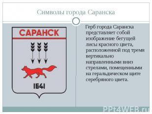 Символы города Саранска Герб города Саранска представляет собой изображение бегу