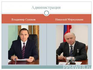 Администрация Владимир Сушков Николай Меркушкин
