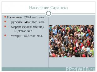 Население Саранска Население 339,4 тыс. чел. — русские 246,8 тыс. чел. — мордва