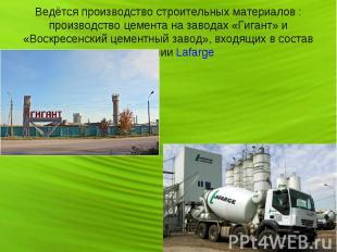 Ведётся производство строительных материалов : производство цемента на заводах «