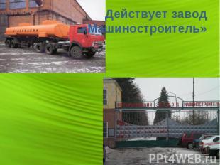 Действует завод «Машиностроитель»
