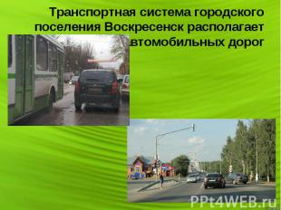 Транспортная система городского поселения Воскресенск располагает широкой сетью