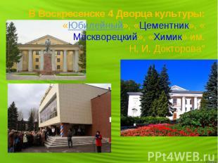 В Воскресенске 4 Дворца культуры: «Юбилейный», «Цементник», «Москворецкий», «Хим