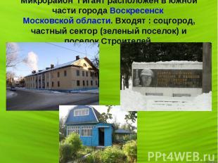 Микрорайон Гигант расположен в южной части города Воскресенск Московской области
