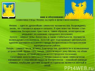 Геральдическое описание и обоснование герба и флага Символика птицы Феникс на ге
