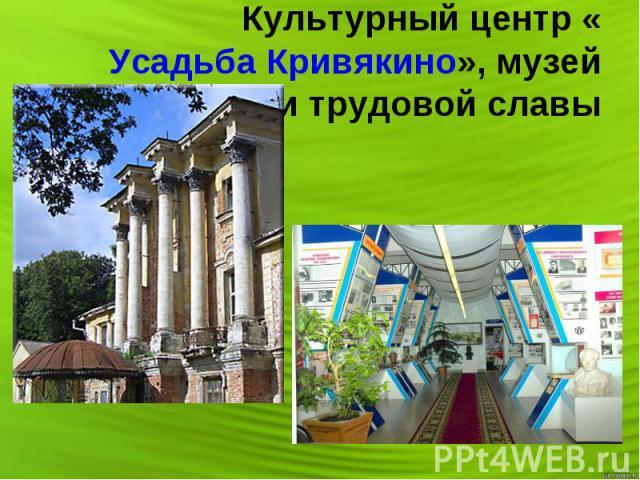 Культурный центр «Усадьба Кривякино», музей боевой и трудовой славы