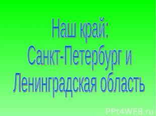 Наш край: Санкт-Петербург и Ленинградская область