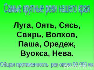 Самые крупные реки нашего края Луга, Оять, Сясь, Свирь, Волхов, Паша, Оредеж, Ву