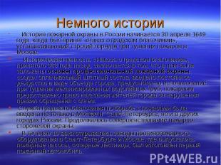 Немного истории История пожарной охраны в России начинается 30 апреля 1649 года,