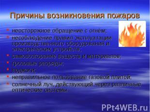 Причины возникновения пожаров неосторожное обращение с огнём; несоблюдение прави