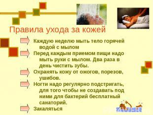 Правила ухода за кожей Каждую неделю мыть тело горячей водой с мылом Перед кажды